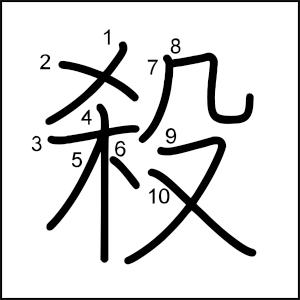 Kanji_al_dia_殺