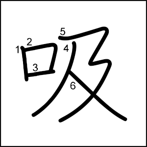 Kanji_al_dia_吸